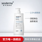 [Direct Mail] sesderma Whitening Body Lotion 400ml Brightening Soothing Moisturizing Brightening Body Lotion