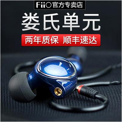 FiiO/飞傲 FH1 娄氏动铁hifi圈铁入耳式发烧diy魔音线控监听耳机哪个牌子好