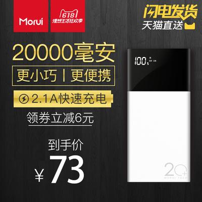 MORUI魔睿 充电宝20000毫安便携超薄迷你大容量手机通用移动电源苹果超萌可爱小巧快充定制冲电宝热销58000件