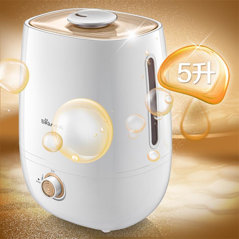 加湿器_小熊JSQ-A50U1家用静音大容量香薰加湿器办公室卧室空气净化加湿3元优惠券