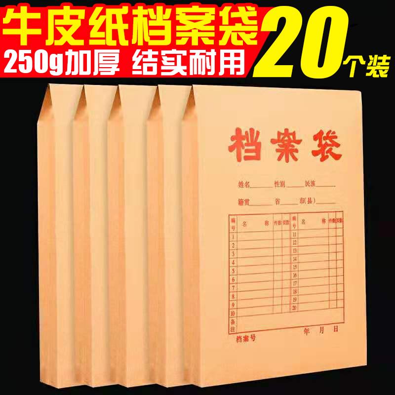 20个装正彩250克牛皮纸档案袋办公用纸质加厚A4纸袋文件袋资料袋批发订做