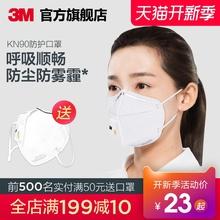 保暖口罩防工业粉尘舒适透气防雾霾口罩男女KN90 3M口罩防尘 冬季