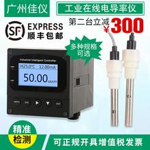 盐度纯水电阻率仪 电导率控制器 工业在线电导率仪 EC计TDS检测仪图片