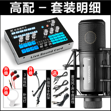 声卡唱歌手机专用麦克风K歌套装家用快手主播录音直播设备全套