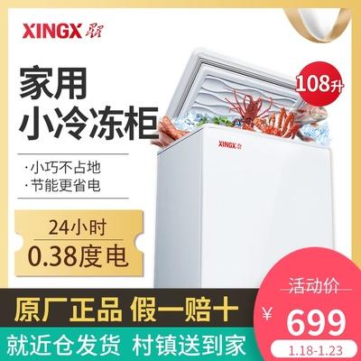 XINGX/星星 BD/BC-108E小型冰柜家用 迷你冷柜全冷冻柜单温急冻柜