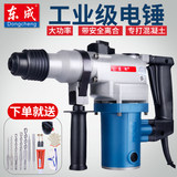 Dongcheng electric hammer electric pick-up dual-use 02-28/03-26 industrial grade high-power impact drill concrete power tool