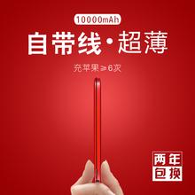 10000毫安小充电宝 便携冲手机苹果专用通用8?#28304;?#32447;移动电源 超薄