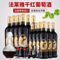 支装六瓶包邮婚庆送礼6买一箱送一箱法国进口红酒干红葡萄酒整箱