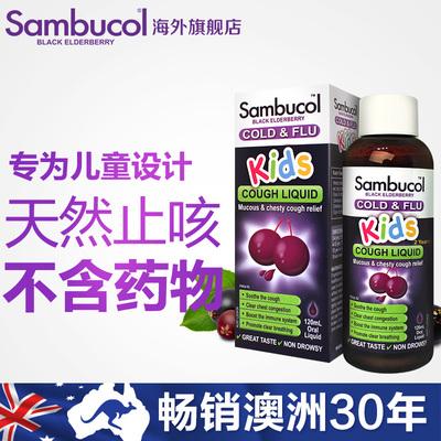 澳洲Sambucol小黑果黑接骨木儿童保健品小绿叶润喉止咳糖浆120ml