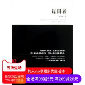 谋国者 林东林 著作 中国通史社科 新华书店正版图书籍 上海三联书店