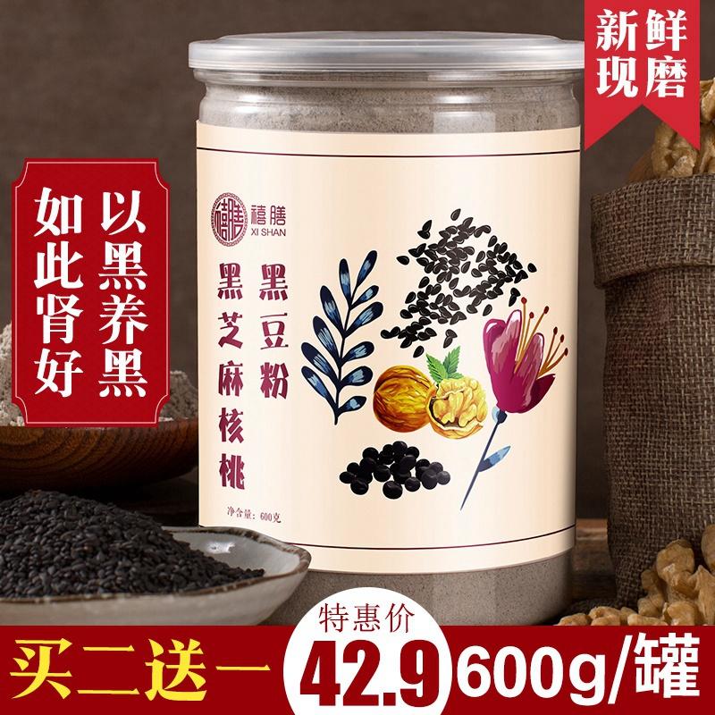 禧膳 黑芝麻核桃黑豆粉现磨熟黑芝麻糊早餐五谷杂粮可配红豆薏米
