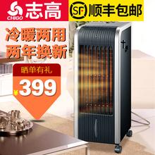 志高空調扇冷暖兩用遙控移動小空調家用取暖器暖風機節能省電制暖