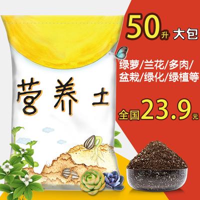 营养土包邮种植土通用型50斤养花卉绿萝多肉花土种菜专用土30斤装