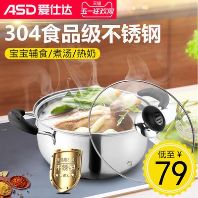爱仕达汤锅22CM 不锈钢复底大奶锅304不锈钢电磁炉哪个好