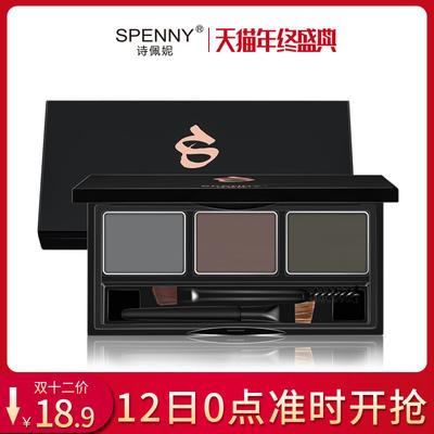 Spenny/诗佩妮骨干立体防水防汗不易晕染三合一眉粉 不易脱色