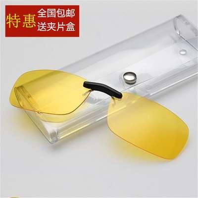 开车专用眼镜晚上驾驶眼睛防远光灯防眩光近视夹片偏光墨镜慌