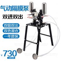 原装台湾双吸双出双色混合PE气动隔膜泵泵浦油漆泵双进双出隔膜泵
