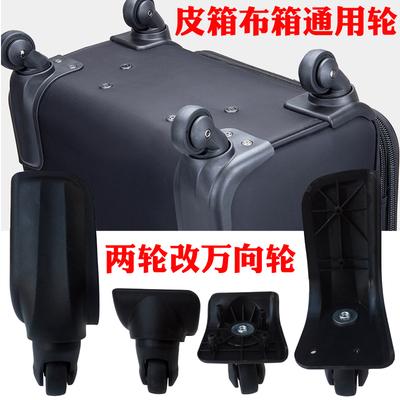 行李箱两轮改万向轮旅行箱拉杆箱的轮子轱辘配件通用轮改四轮