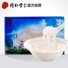 北京同仁堂燕窝 正品 大燕条10g印尼进口干挑燕盏孕妇补品营养品