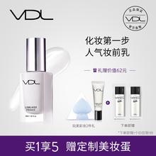 VDL贝壳提亮液30ml 妆前乳高光液隔离霜打底韩国官方旗舰店