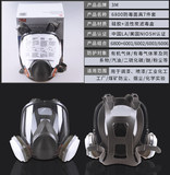 3M6800 comprehensive cover gas mask spray-painted chemical pesticide formaldehyde organic acid-alkali gas anti-dust gas mask