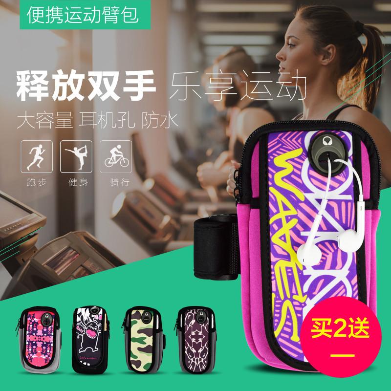 跑步手机臂包男女通用户外运动装备手臂套臂带多用臂带包手腕包