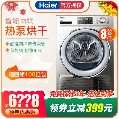 Haier/海尔 GDNE8-A686U1热泵式滚筒干衣机烘干机杀菌除螨节能