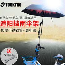 Porte-parapluie à vélo porte-parapluie électrique porte-parapluie à moto voiture à batterie pour bébé voiture à lombre