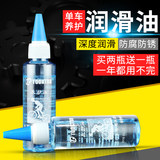 Anti-rust bicycle lubricating oil chain oil mountain bike front fork oil bicycle chain oil machine oil road car maintenance oil