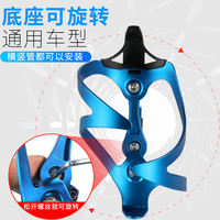 Aluminum alloy electric motorcycle bumper water cup holder mountain bike bottle cage free hanging bicycle conversion seat