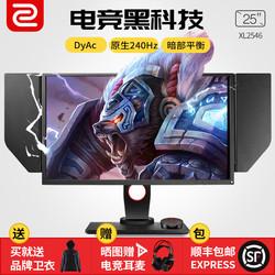 BenQ明基ZOWIE卓威XL2546 25英寸240hz显示器144hz游戏电竞屏DYAC