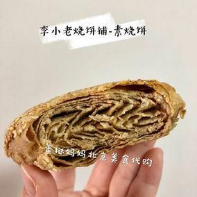 京城烧饼 李小老烧饼 网红烧饼铺 排队早餐北京闪送 国内代购