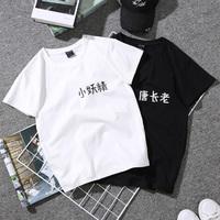 2018夏装新款韩版文字印花闺蜜短袖女T恤创意趣味情侣装百搭上衣