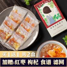 【买1送1 40次量】天然桃胶双颊皂角米雪燕组合 雪莲子共20袋