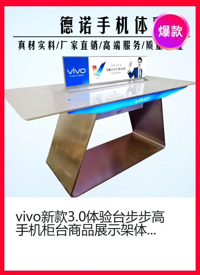 vivo新款3.0體驗臺步步高手機柜臺商品展示架體驗桌中島立牌燈箱