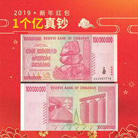 Zimbabwe 1 billion Jin Yuan 10 billion series Super large denomination genuine banknotes red envelope