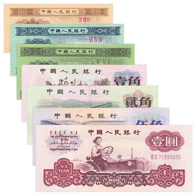 全新品相 中国第三套人民币纸币收藏 三版 7张(1分-1元)小套币