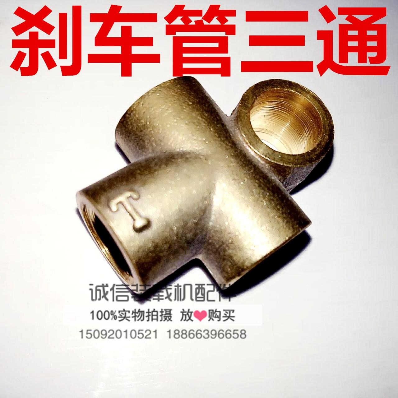 装载机铲车配件刹车管接头 四通接头 刹车油管  接油管铜螺丝三通