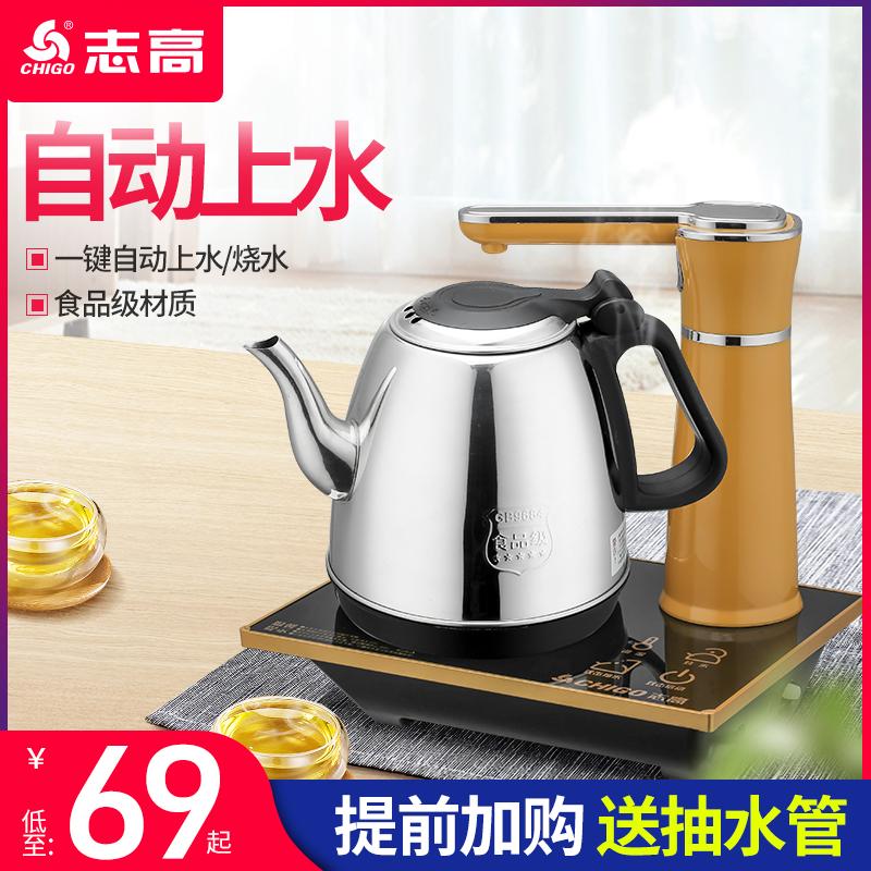 志高自动上水壶电热烧水壶家用抽水式功夫泡茶壶电磁炉茶具烧水器
