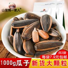 2斤焦糖老子山核桃多口味五香原味葵花籽批发散装非恰恰5斤小包装