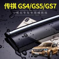 广汽传祺GS4晴雨挡汽车改装配件专用传奇GS5车窗雨眉GS7挡雨板