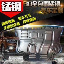 2018新款锰钢汽车发动机护板全包加厚改装专用配件17款底盘挡板