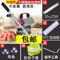 自动送肉羊肉切片机家用手动切肉机商用肥牛羊肉卷切片冻肉刨肉机