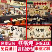 味道土菜馆农家乐墙纸大灶台美食餐饮壁画铁锅炖地锅鸡饭店壁