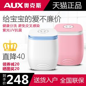 AUX/奥克斯 XPB30-99H儿童单桶家用大容量半全自动小型迷你洗衣机