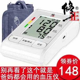 修正电子血压测量计上臂式量血压家用高精准全自动医用语音血压仪图片