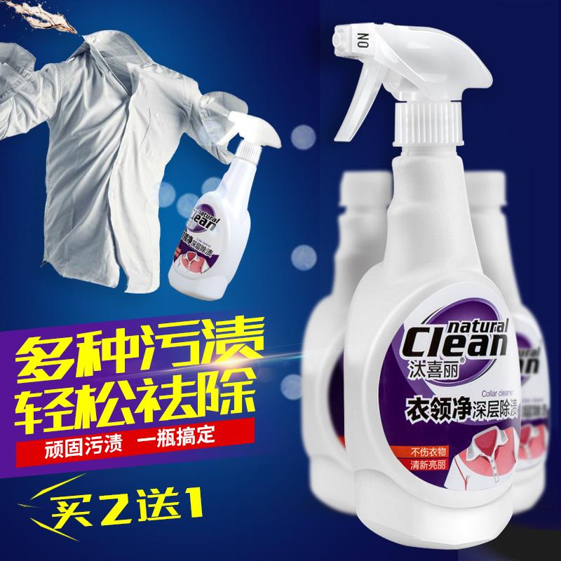 买2送1汰喜丽衣领净强力去污衣物除渍精喷洁净领洁净喷剂500ML/瓶