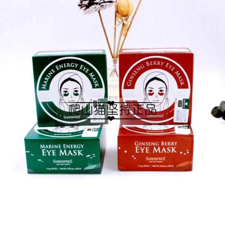 韩国  正品 新款 绿公主海藻眼膜 红公主红参果眼膜 淡化细纹保湿