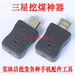 挖煤器适用于三星I9300 N7100 I9500 I9100 S5830 I9000救砖神器