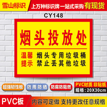Cigarette end place cigarette end special trash ban other garbage signs warning warning safety signs signs signs wall stickers can be customized